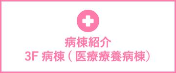 3F 病棟(医療療養病棟)