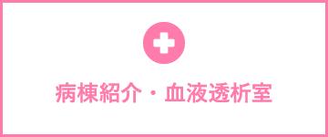 病棟紹介・血液透析室
