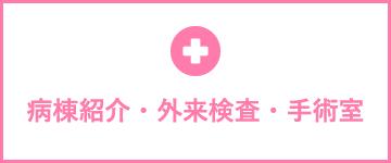 病棟紹介・外来検査・手術室